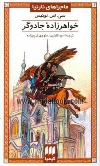 ماجراهای نارنیا- خواهرزاده جادوگر