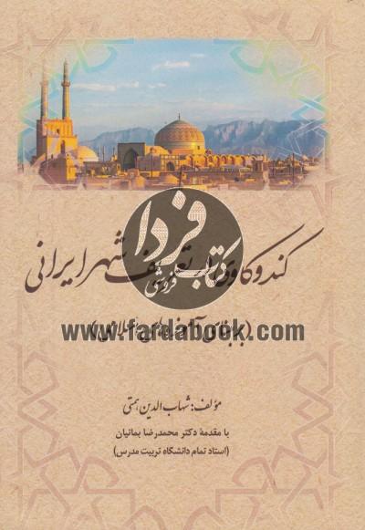 کندوکاوی در تعریف شهر ایرانی(بر مبنای آموزه های اسلامی)