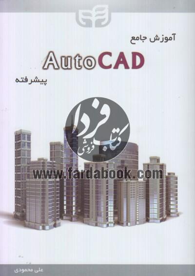 آموزش جامع AutoCAD(پیشرفته)