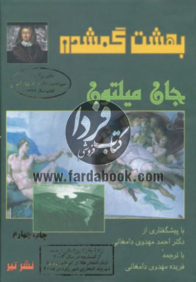 بهشت گمشده (3جلدی)