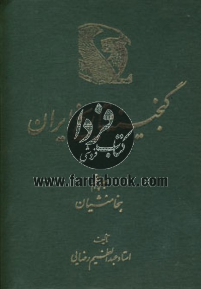 گنجینه تاریخ ایران 5 (هخامنشیان)