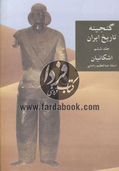گنجینه تاریخ ایران 6 (اشکانیان)