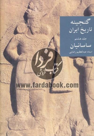 گنجینه تاریخ ایران 8 (ساسانیان)