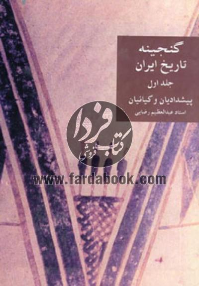 گنجینه تاریخ ایران 1(پیشدادیان و کیانیان)