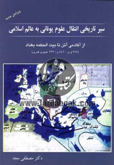 سیر تاریخی انتقال علومیونانی(بهعالماسلامی)