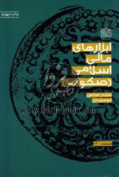 ابزارهای مالی اسلامی (صکوک)