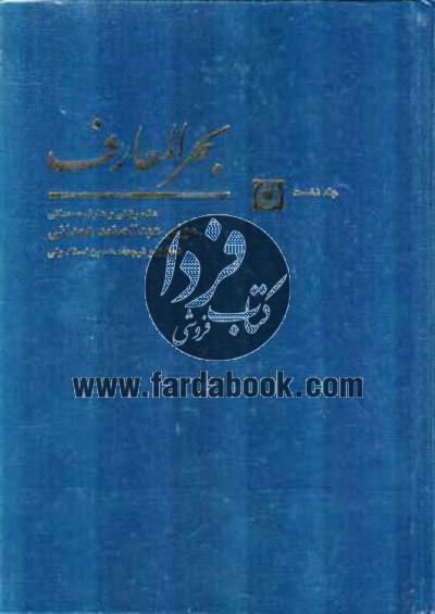 بحرالمعارف 3جلدی