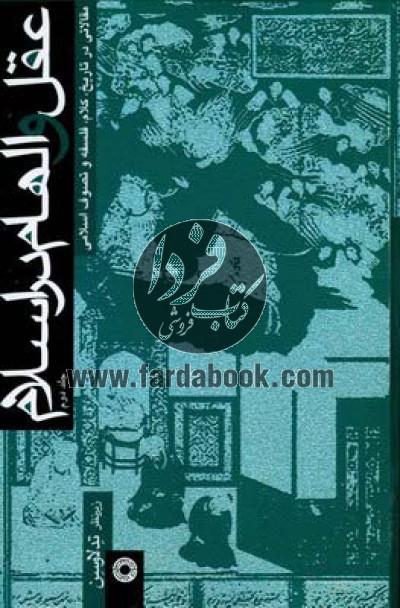عقل و الهام در اسلام ج2- مقالاتی در تاریخ، کلام، فلسفه و تصوف اسلامی