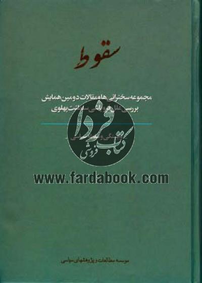 سقوط ج2- مجموعه مقالات دومین همایش بررسی علل فروپاشی سلطنت پهلوی