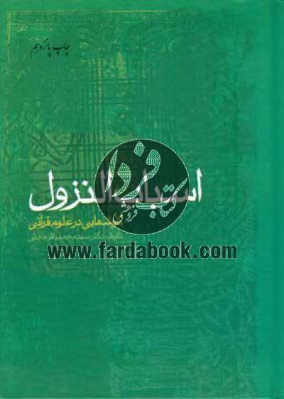 اسبابالنزول- کاوشهایی در علوم قرآنی