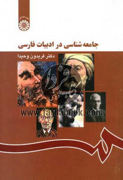 جامعهشناسی در ادبیات فارسی(1167)