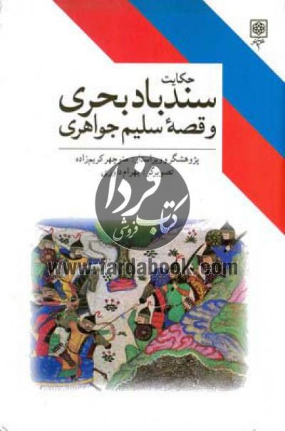 حکایت سندباد بحری و قصه سلیم جواهری