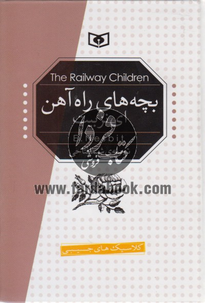کلاسیک جیبی- بچههای راه آهن