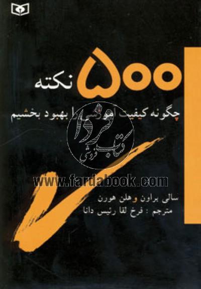 500 نکته (چگونه کیفیت آموزشی را بهبود بخشیم)