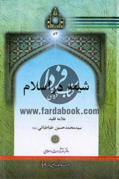 شیعه در اسلام- دفتر انتشارات اسلامی