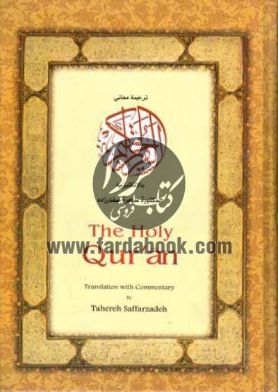 قرآن حکیم- ترجمه انگلیسی/ صفارزاده