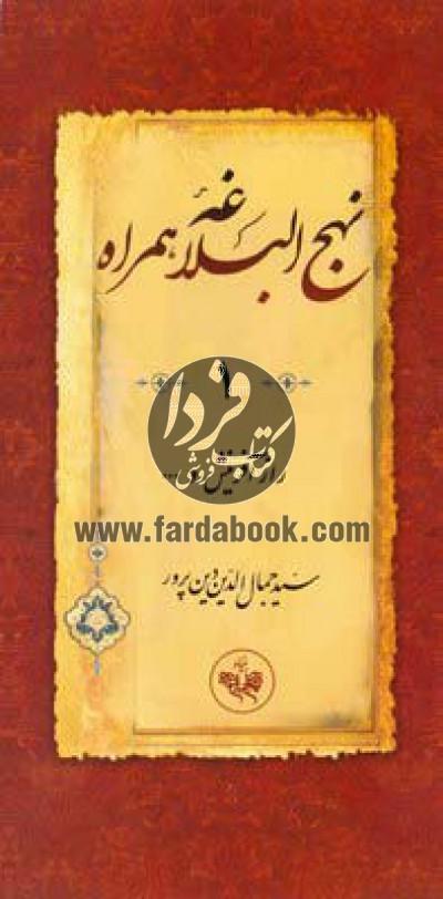 نهجالبلاغه همراه- 12جلدی
