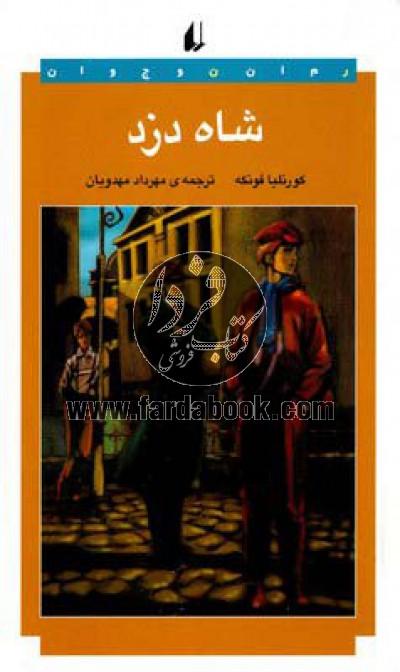 رمان نوجوان ج19- شاه دزد