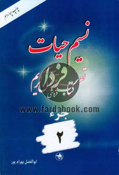 نسیم حیات- تفسیر قرآن کریم جزء02