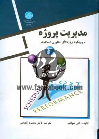 مدیریت پروژه با رویکرد پروژههای فناوری اطلاعات