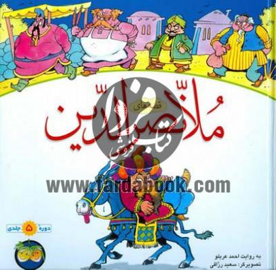 قصههای ملانصرالدین (مجموعه 5جلدی)