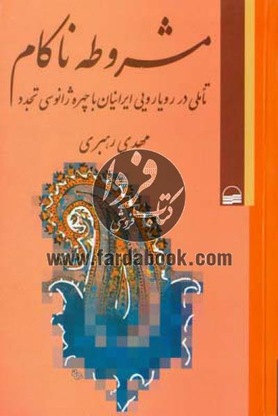 مشروطه ناکام- تأملی در رویارویی ایرانیان با چهره ژانوسی تجدد