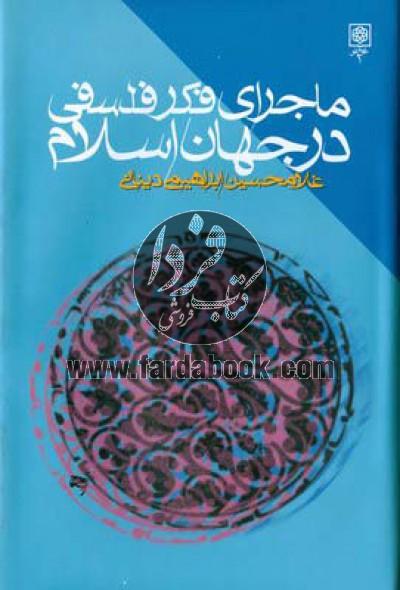 ماجرای فکر فلسفی درجهان اسلام 3جلدی قابدار