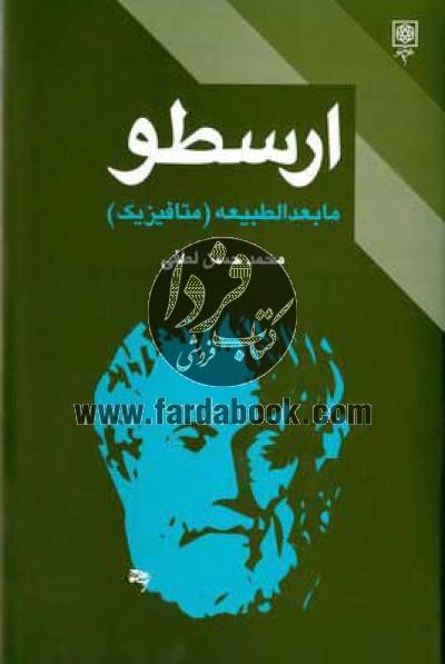 ارسطو 3جلدی قابدار