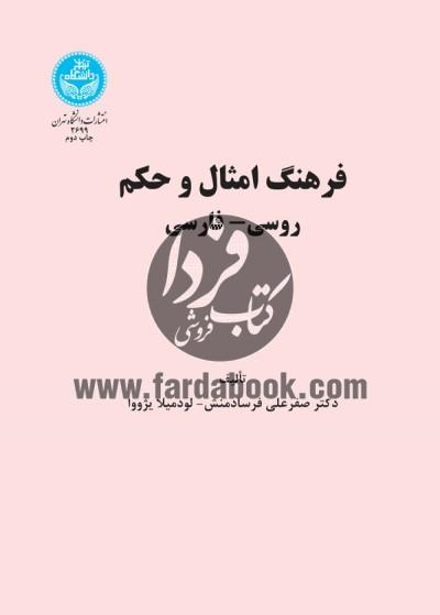 فرهنگ امثال و حکم روسی-فارسی