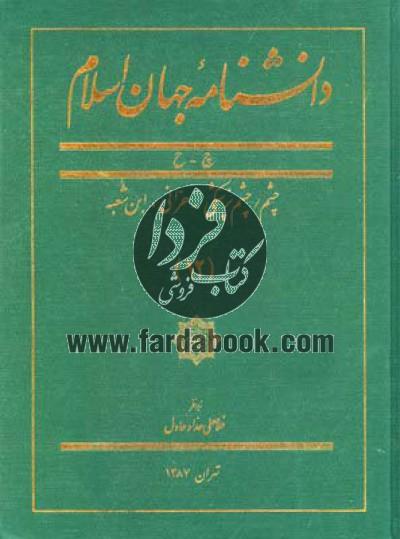 دانشنامه جهان اسلام ج12- چشم، چشم پزشکی، حرانی، ابن شعبه