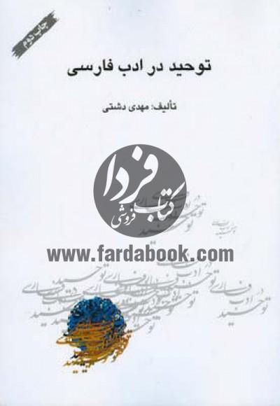 توحید در ادب فارسی