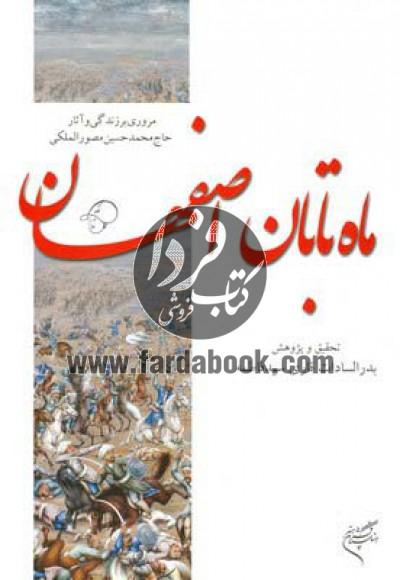 ماه تابان اصفهان- مروری بر زندگی و آثار حاج محمدحسین مصورالملکی