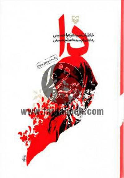 دا- خاطرات سیده زهرا حسینی