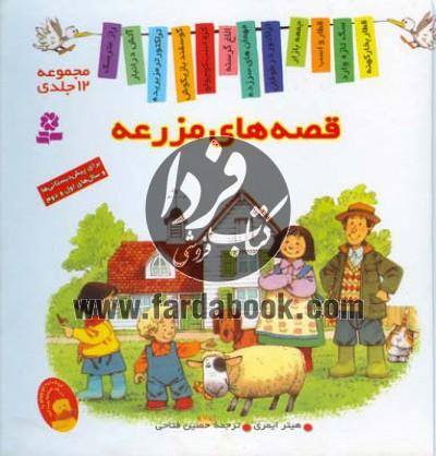 قصههای مزرعه (مجموعه 12جلدی)