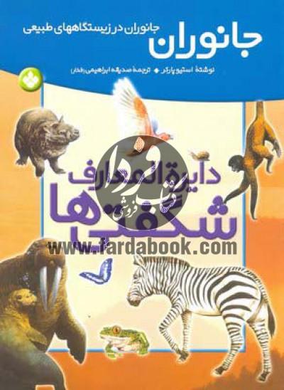 دایره المعارف شگفتیها- جانوران، جانوران در زیستگاههای طبیعی