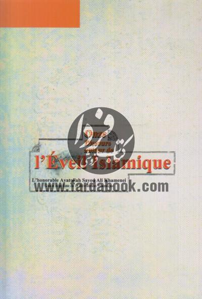 onze discours autour de i eveil islamique l honorable sayed ali khamenei