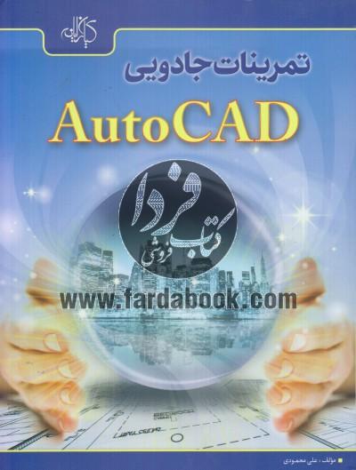 تمرینات جادویی AutoCAD