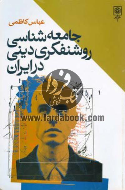 جامعهشناسی روشنفکری دینی در ایران