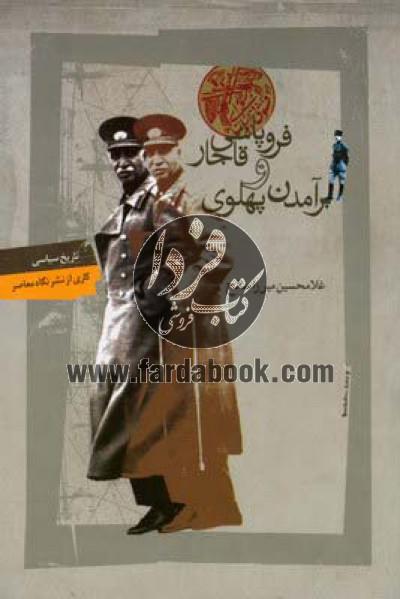 فروپاشی قاجار و برآمدن پهلوی