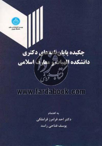 چکیده پایاننامههای دکتری دانشکده الهیات و معارف