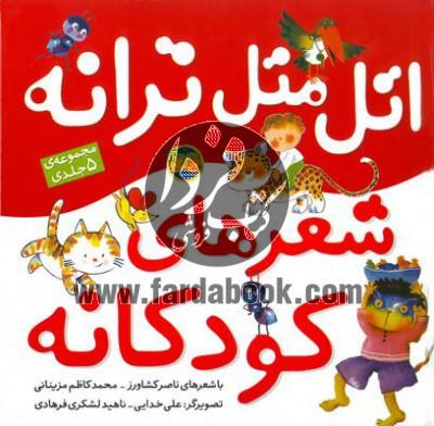 اتل متل ترانه، شعرهای کودکانه (مجموعه 5جلدی)