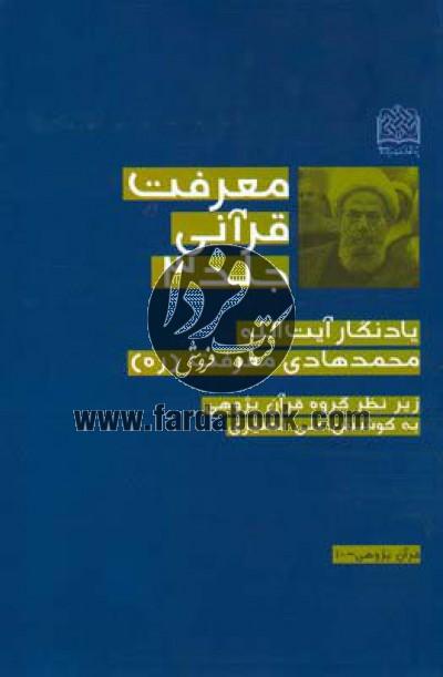 معرفت قرآنی ج3- یادنگار آیتالله محمدهادی معرفت