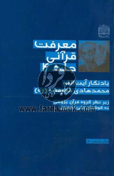 معرفت قرآنی ج4- یادنگار آیتالله محمدهادی معرفت