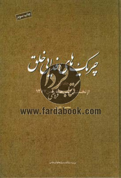 چریکهای فدایی خلق ج1- از نخستین کنشها تا بهمن 1357