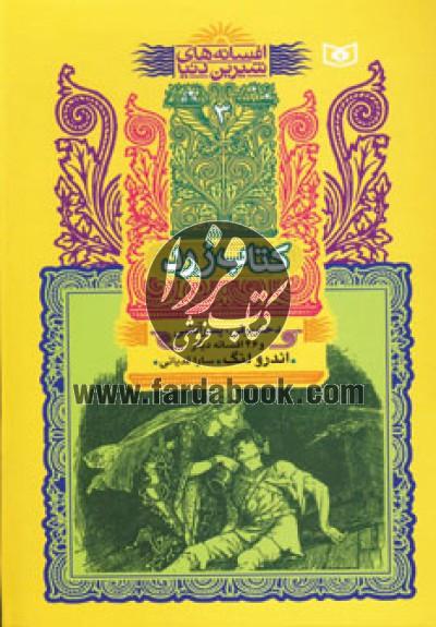 افسانههای شیرین دنیا ج3- کتاب زرد، دختر برفی، پسر اتشی و 46 افسانه دیگر