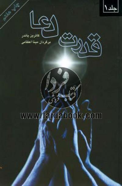قدرت دعا- 2جلدی