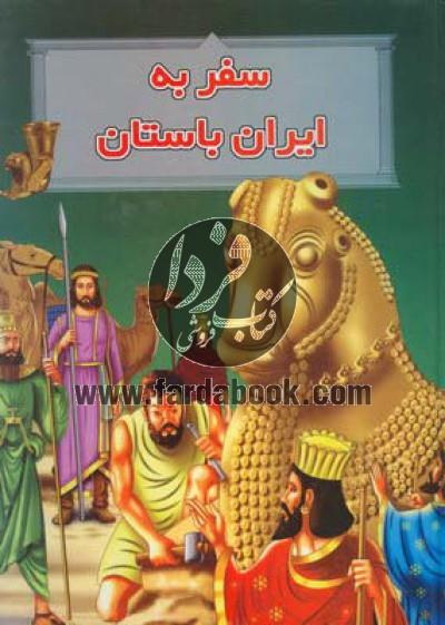 سفر به ایران باستان