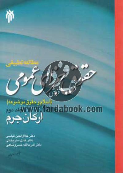 مطالعه تطبیقی حقوق جزای عمومی، اسلام و حقوق موضوعه ج2