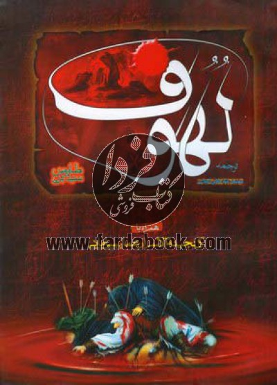 ترجمه لهوف- به همراه گنجینهالاسرار عمان سامانی