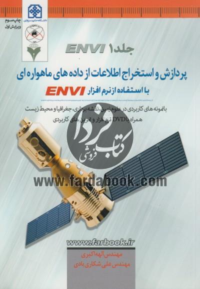 پردازش و استخراج اطلاعات از داده های ماهواره ای با  نرم افزارENVI